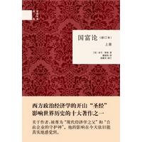 国富论-(全二册)-(修订本)