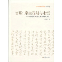 �m殿.摩崖石刻�c永恒-南通范氏�文世家研究文�R