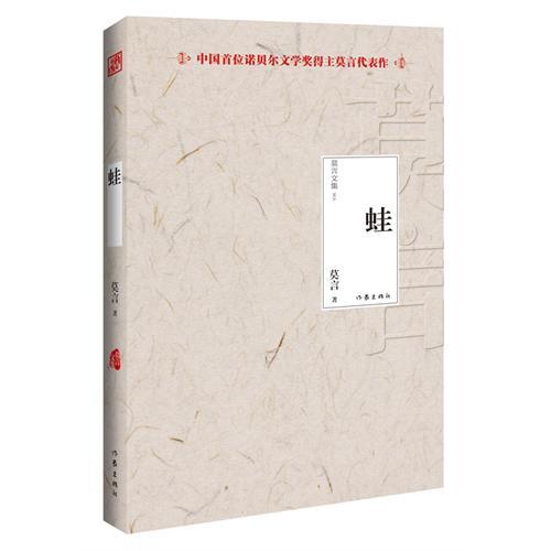 蛙:莫言文集-中国首位诺贝尔文学奖得主莫言代表作