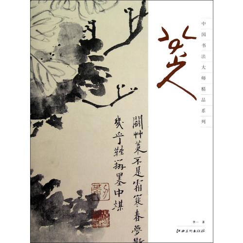 八大山人-中国书法大师精品系列