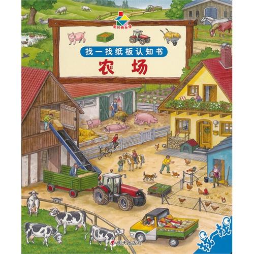 农场-找一找纸板认知书