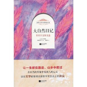 大自然日记:普里什文散文选-世界大师散文坊