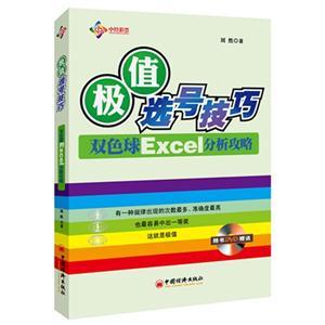 极值选号技巧-双色球Excel分析攻略-随书DVD赠送