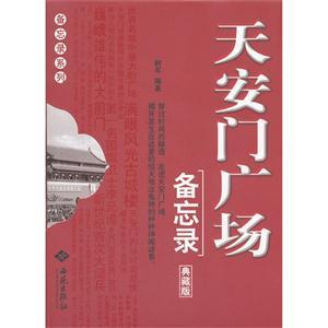 天安門廣場備忘錄-典藏版
