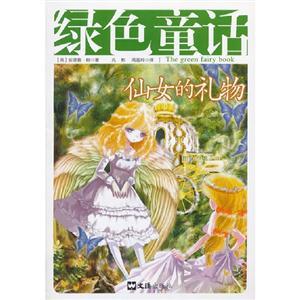 仙女的礼物-绿色童话-经典十二色童话