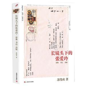 长镜头下的张爱玲:影像书信出版