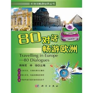 80对话畅游欧洲-(含1张MP3光盘)