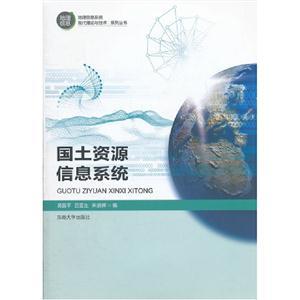 国土资源信息系统