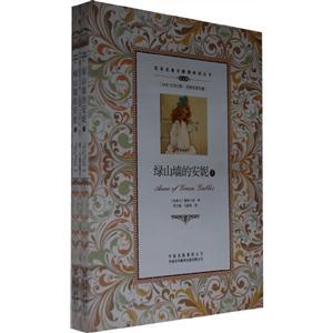 绿山墙的安妮-全两册-第五级