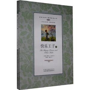 快乐王子-全两册-第四级