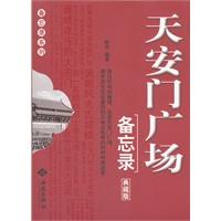天安门广场备忘录-典藏版