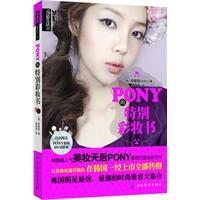 品质生活2 最美女人坊-PONY的特别彩头书 DVD