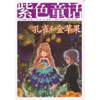孔雀和金苹果-紫色童话-经典十二色童话