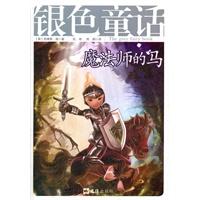 魔法师的马-银色童话-经典十二色童话