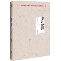丰乳肥臀-莫言文集-中国首位诺贝尔文学奖得主莫言代表作