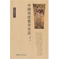 中国传统数学史话-中国读本