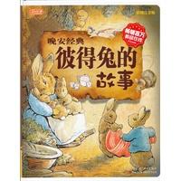 彼得兔的故事-彩书坊・晚安经典(精装)