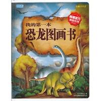 彩书坊-我的第一本.恐龙图画书(精装)