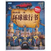 彩书坊-我的第一本环球旅行书(精装)