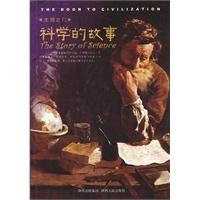 科学的故事-文明之门/讲述人类文明几千年来有关科学的故事