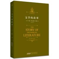 文学的故事