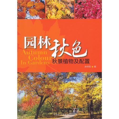 园林秋色-秋景植物及配置