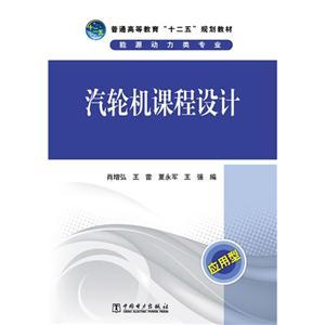 汽轮机课程设计-(含1CD)