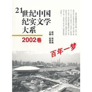 百年一梦-21世纪中国纪实文学大系-2002卷