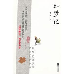 如夢記-完美典藏版