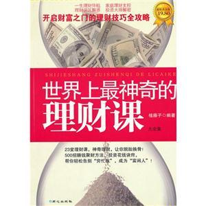 世界上最神奇的理财课大全集-超值黄金版