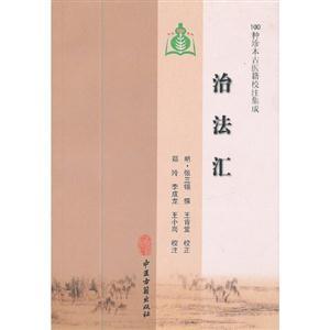 治法汇-100种珍本古医籍校注集成