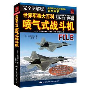 喷气式战斗机-世界军史大百科-完全图解版