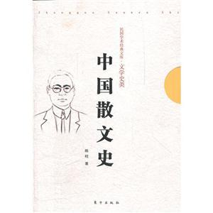 中国散文史-民国学术经典文库-文学史类