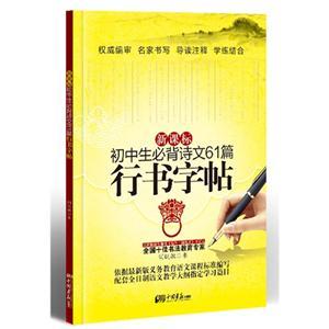 初中生必背诗文61篇行书字帖-新课标
