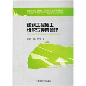 《建筑工程施工组织与项目管理》(赵毓英)【图片 简介