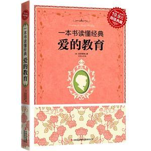 一本书读懂经典-爱的教育
