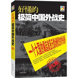 好懂的极简中国外战史