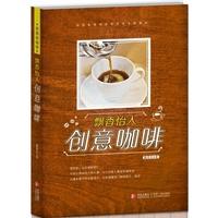 飘香怡人创意咖啡