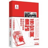 晋察冀画报:一个奇迹的诞生-中国红色战地摄影纪实