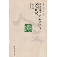 中国古代文人集团与文学风貌-(修订版)