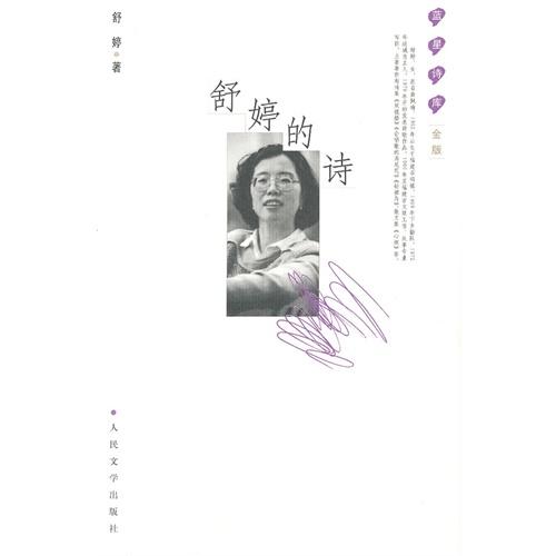 舒婷的诗-蓝星诗库-金版