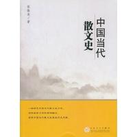 中国当代散文史