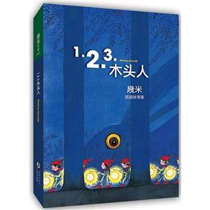 1.2.3木头人:插画故事集