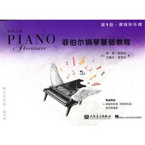 第1级.课程和乐理-菲伯尔钢琴基础教程-(附CD1张)
