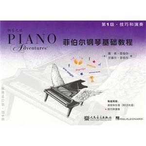 第1级.技巧和演奏-菲伯尔钢琴基础教程