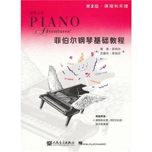 第2级.课程和乐理-菲伯尔钢琴基础教程-(附CD1张)