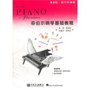 第2级.技巧和演奏-菲伯尔钢琴基础教程