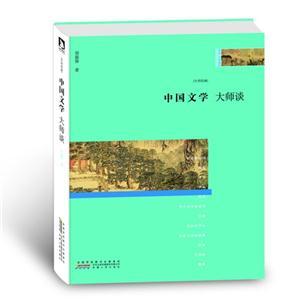 中国文学大师谈