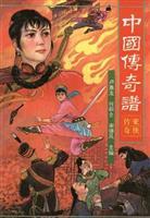 中国传奇谱(豪侠传奇)
