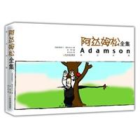阿达姆松全集-英汉对照版